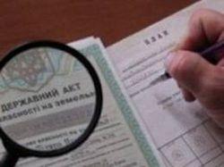 В Крыму выдано больше госактов на землю
