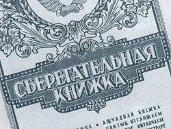 sberbank_SSSR