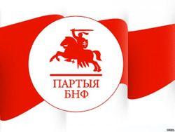Съезд партии БНФ