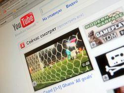 Ростелеком блокировал YouTube