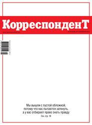 Всеукраинская акция против закона о клевете