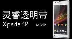 Первые фото Xperia SP появились в интернете перед презентацией