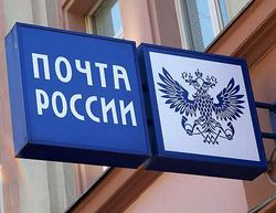 DDoS-атака на Почту России