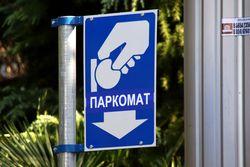 Москва: Штраф в связи с парковкой может быть аннулированным