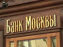 Кто станет новым главой Банка Москвы?