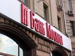 Инвесторам: ЦБ РФ проведет санацию Банка Москвы