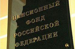 Почему Пенсионный фонд РФ расторг соглашения с тремя НПФ?