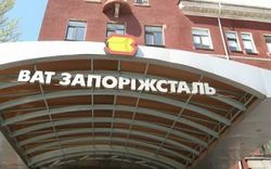"""Инвесторам: """"Метинвест"""" будет полностью контролировать """"Запорожсталь"""""""