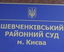 За что убили киевского судью?