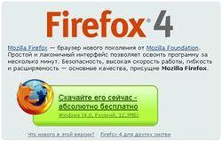 Чем порадует Firefox 4?