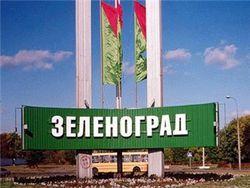 В Зеленограде задержаны «черные» риелторы