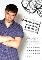 Что студенты подарили Матвиенко?
