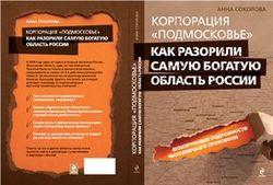 Полиция изымает книги о коррупции