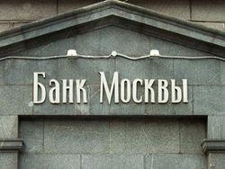 У Банка Москвы одни убытки, а топ-менеджмент с огромной прибылью?