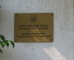 Украина инвестирует в свои посольства 11 миллионов