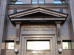 Чем грозит повышение Нацбаком РБ базовой ставки рефинансирования страны?