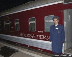 Поезд Москва-Пекин с туристами отправился в путь