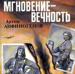 Скончался писатель-фронтовик Анфиногенов