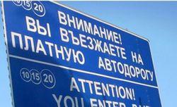 Где в Петербурге за проезд придется раскошелиться?