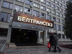 Беларусь готова продать Белтрансгаз?
