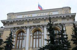 Инвесторам: ЦБ России не изменил ставку рефинансирования