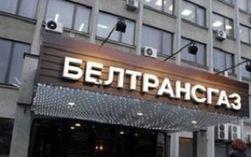 Цена российского газа для Беларуси понижается