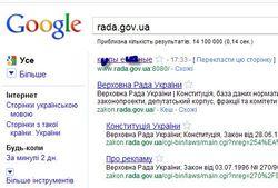 Хакеры пошутили: Google материт Верховную Раду Украины и ряд парламентских партий