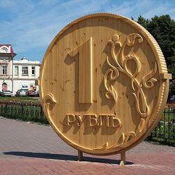 Чем грозит экономике России девальвация рубля на 10%?