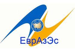 Какой новый орган представляет ЕврАзЭС?