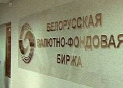 Белорусский рубль в 2012 году: перспективы и прогнозы