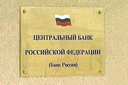 ЦБ России назвал причины оттока капитала из страны