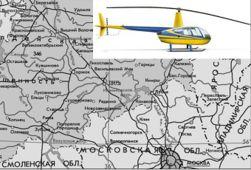 О судьбе пилота пропавшего вертолета ничего неизвестно