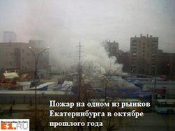 Пожар уничтожает вещевые склады в Екатеринбурге