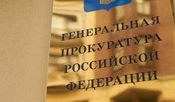 Начальник управления Генпрокуратуры умер в реанимации