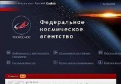 Роскосмос атаковали по сети?