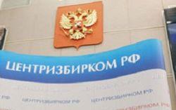 Выборы в РФ: ведите себя прилично, вас снимают на камеру