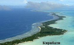 Кирибати – не единственное государство, поглощаемое океаном