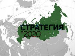 """""""Стратегия-2020"""": каковы перспективы России для инвесторов?"""