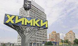 33-летний гость из Армении в Химках пошел на преступление