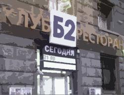 За поножовщину в Москве задержаны уроженцы Абхазии