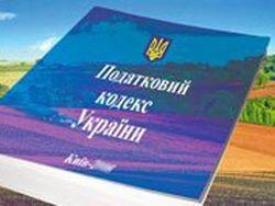 ,Налоговый,Кодекс,Украины,