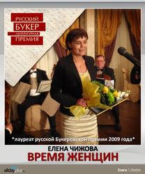 «Русский Букер»