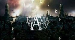 К Оранжевой революции в Киеве причастен Орден тамплиеров?