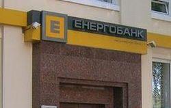 В Донецке совершен налет на один из банков