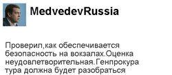 Дмитрий Медведев стал главным блогером Рунета