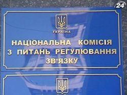 Президент Украины разогнал руководство НКРС
