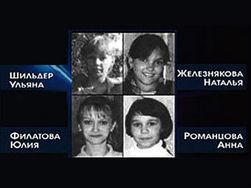 Почему убийц и насильников 4 девочек отпустили домой?