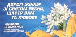 В чем обвиняют губернатора Киевской области?