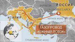 «Южный поток» больше не страшен Украине – эксперты