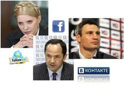 """Рейтинг """"Биржевого лидера"""" Тимошенко и Тигипко самые популярные в соцсетях"""